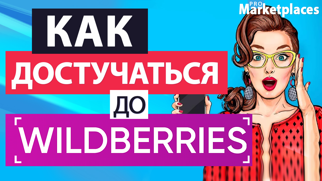 Контакты службы поддержки Wildberries. Все каналы связи с Вайлдберриз